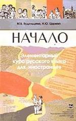 Начало: Элементарный курс русского языка для иностранцев