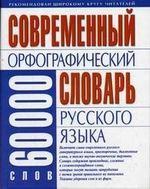 Современный орфографический словарь русского языка