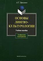 Основы лингвокультурологии