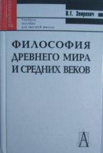 Философия Древнего мира и Средних веков / 3-е изд., испр