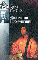Философия Просвещения