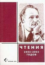 Чтения памяти Г.П. Щедровицкого, 2002-2003 гг