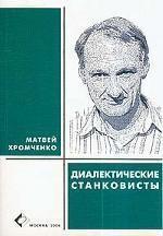 Диалектические станковисты: главы из книги о Г. П. Щедровицком