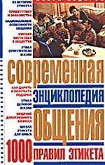 Современная энциклопедия общения. 1000 правил этикета