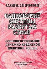 Банковские системы развитых стран и совершенствование денежно-кредитной политики России
