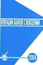 Операции банков с ценными бумагами (векселями). Учет и налогообложение