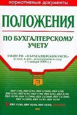 """Положения по бухгалтерскому учету Закон РФ """"О бухгалтерском учете"""" с изменениями и дополнениями , вступившими в силу с 1 января 2004 г"""