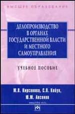 Делопроизводство в органах государственной власти и местного самоуправления: учебное пособие