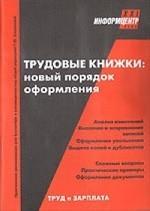 Трудовые книжки: новый порядок оформления