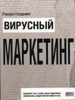 """Вирусный"" маркетинг"