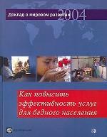 Доклад о мировом развитии 2004 года. Как повысить эффективность услуг для бедного населения: Пер. с англ