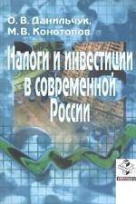 Налоги и инвестиции в современной России