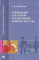 Управление системой социальной защиты детства: социально-правовые проблемы