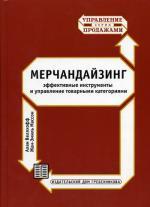 Мерчандайзинг: эффективные инструменты и управление товарными категориями
