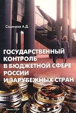 Государственный контроль в бюджетной сфере России и зарубежных стран