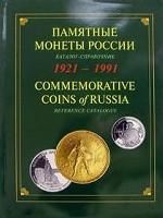 Каталог-справочник. Памятные и инвестиционные монеты России 2004 г