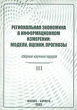 Региональная экономика в информационном измерении: модели, оценки, прогнозы. Сборник научных трудов