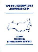 Технико-экономическая динамика России. Техника, экономика, промышленная политика