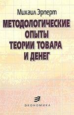 Методологические опыты теории товара и денег
