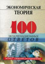 Экономическая теория. 2-е изд. Корниенко О.В., Елецкий Н.Д