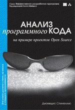 Анализ программного кода на примере проектов Open Source