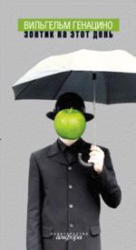 Зонтик на каждый день