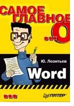 Самое главное о… Word