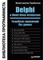 Delphi и Model Driven Architecture: Разработка приложений баз данных