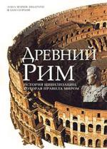 Древний Рим. История цивилизации, которая правила миром