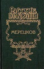 Мерецков. Мерцающий луч славы