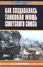 Как создавалась танковая мощь Советского Союза. Книга 1