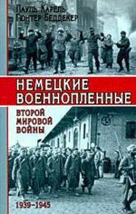 Немецкие военнопленные Второй мировой войны. 1939-1945