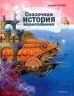 Сказочная история мореплавания