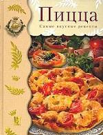 Пицца. Самые вкусные рецепты