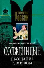 Солженицын. Прощание с мифом