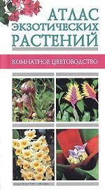 Атлас экзотических растений