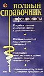 Полный справочник инфекциониста