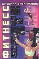 Фитнесс. Дневник тренировок