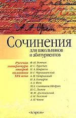 Сочинения для школьников и абитуриентов. Русская литература второй половины XIX