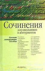 Сочинения для школьников и абитуриентов. Русская литература XX века