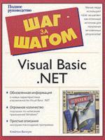 Шаг за шагом. Visual Basic.Net