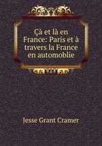 et l en France: Paris et  travers la France en automoblie