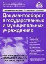Документооборот в государственных и муниципальных учреждениях