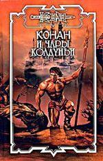 Конан и чары колдуньи