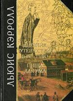 Дневник путешествия в Россию. Пища для ума