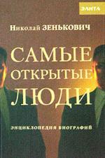 Самые открытые люди. Энциклопедия биографий