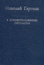 К основоположению онтологии