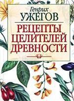 Рецепты целителей древности