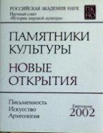 Памятники культуры. Новые открытия 2002. [2003г.]