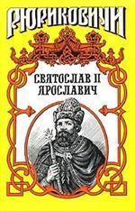 Святослав II Ярославич. Князь Святослав II